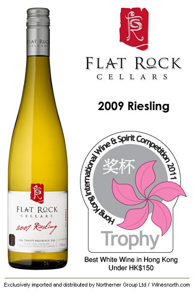 Flat-rock-riesling-2009-trophy